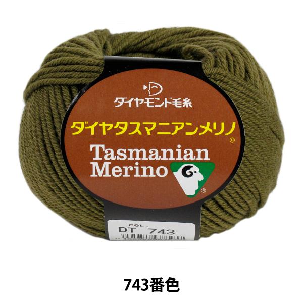 秋冬毛糸 『Dia tasmanian Merino (ダイヤタスマニアンメリノ) 743番色』 DIAMOND ダイヤモンド