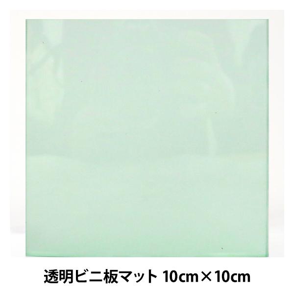 ビニール 『透明ビニ板マット』