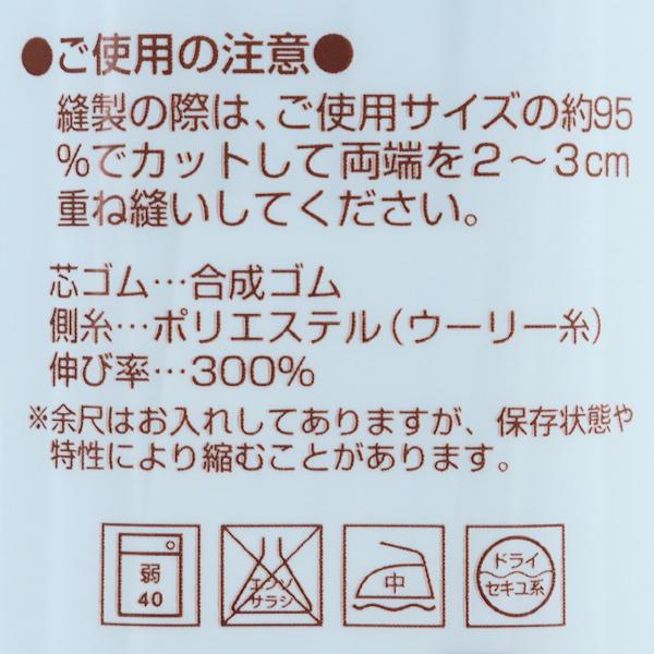 ゴム 『強力ゴム 6コール 5m巻 白 UG-003』 YUSHIN 遊心【ユザワヤ限定商品】
