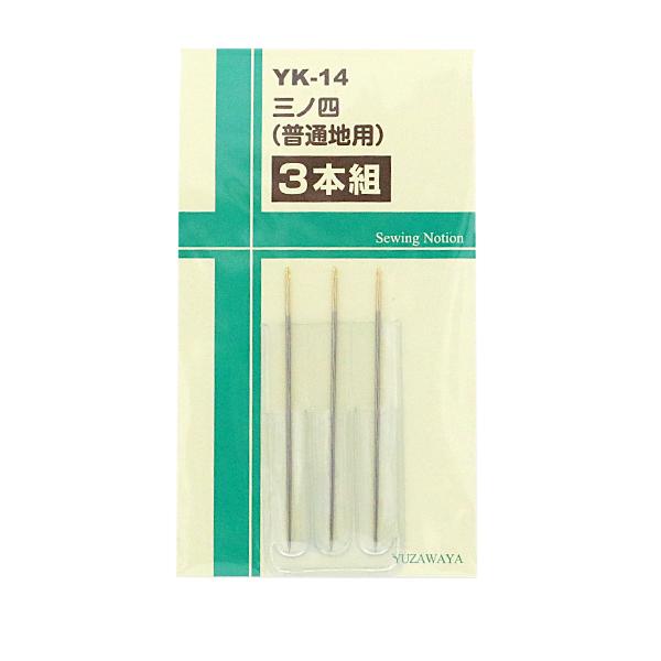 手縫い針 『三ノ四 普通地用 3本組 YK-14』【ユザワヤ限定商品】