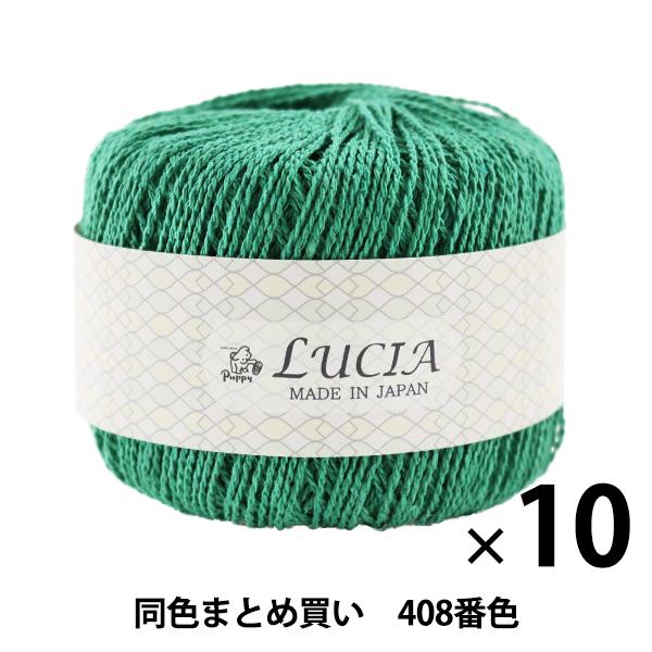 【10玉セット】春夏毛糸 『LUCIA(ルチア) 408番色』 Puppy パピー【まとめ買い・大口】