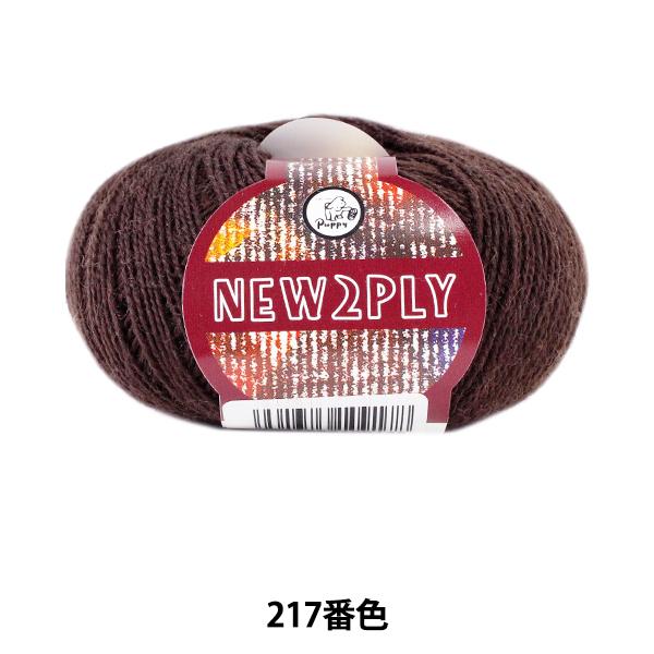 秋冬毛糸 『NEW 2PLY (ニューツープライ) 217 (こげ茶) 番色』 Puppy パピー