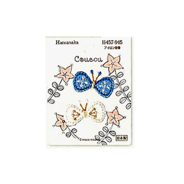 ワッペン 『Coucou (クークー) ちょうちょ H457-945』 Hamanaka ハマナカ