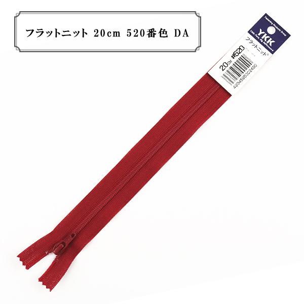 ファスナー 『フラットニット 20cm 520番色 DA』 YKK ワイケーケー