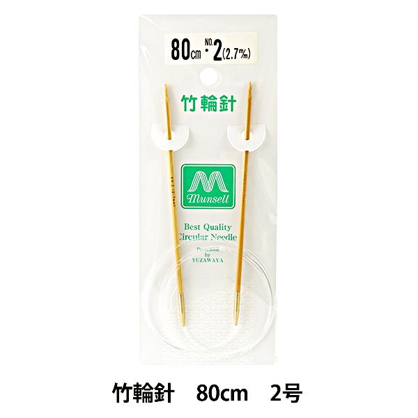 編み針 『硬質竹輪針 80cm 2号』 mansell マンセル【ユザワヤ限定商品】