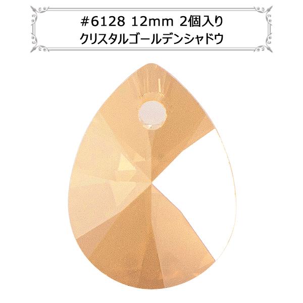 スワロフスキー 『#6128 XILION Heart Pendant クリスタルゴールデンシャドウ 12mm 2粒』 SWAROVSKI