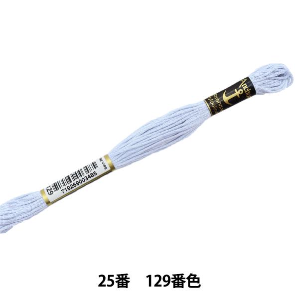 刺しゅう糸 『Anchor(アンカー) 25番刺繍糸 129番色』