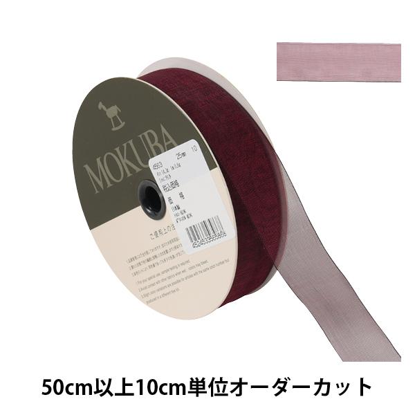 【数量5から】 リボン 『オーガンジーリボン 幅約2.5cm 10番色 4563』 MOKUBA 木馬