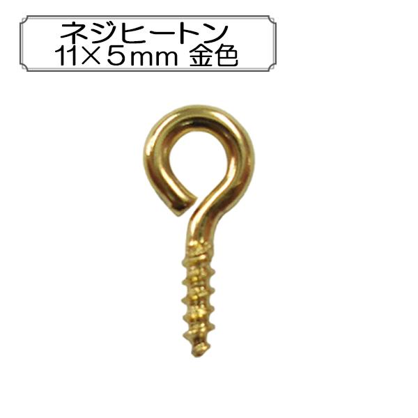 手芸金具 『ネジヒートン11×5mm 金色』
