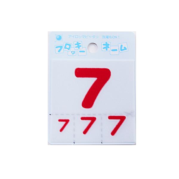 ワッペン 『フロッキーネーム (数字) 赤色 7』 寺井