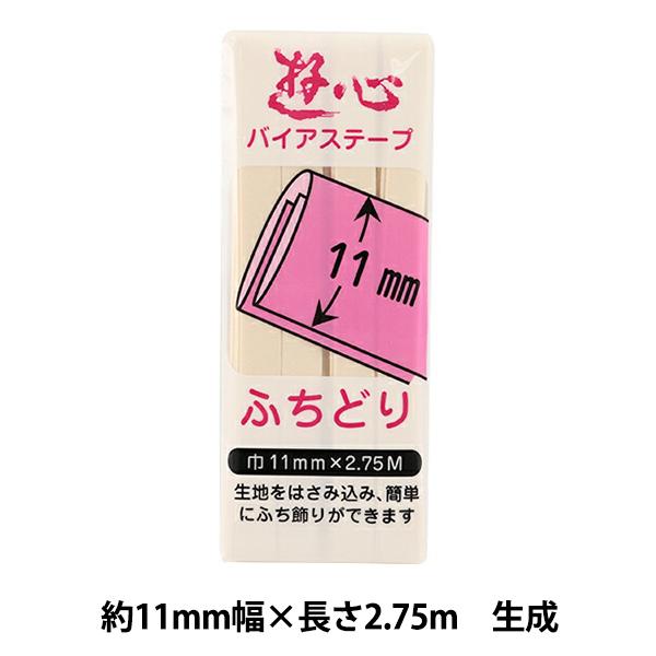 バイアステープ 『バイアステープ ふちどり 11mm 001』 YUSHIN 遊心【ユザワヤ限定商品】