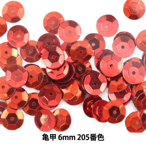 スパンコール 『亀甲 6mm CUP 205番色』