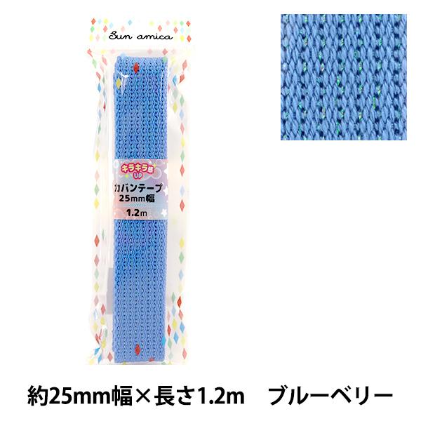 手芸ブレード 『カバンテープ きらきらラメ ブルー HRT-07』