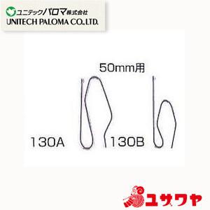 カーテン用品 『カーテンフック50-1 10本入り 50-1B (130B)』 UNITECH PALOMA ユニテックパロマ