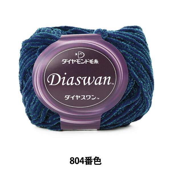 秋冬毛糸 『Diaswan (ダイヤスワン) 804番色』 DIAMOND ダイヤモンド