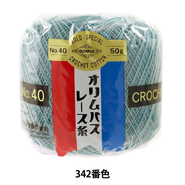レース糸 『オリムパスレース糸 金票 #40番 50g (単色) 342番色』 Olympus オリムパス