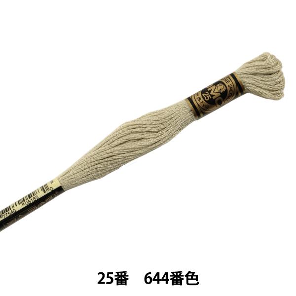刺繍糸 『DMC(ディー・エム・シー) 25番刺しゅう糸 644番色』
