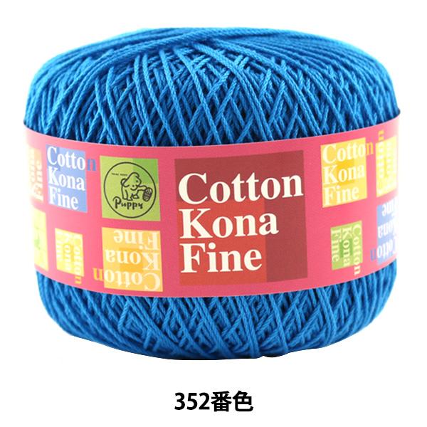 春夏毛糸 『Cotton KONA Fine (コットンコナファイン) 352番色』 Puppy パピー