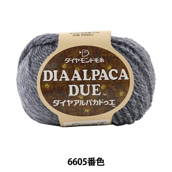 秋冬毛糸 『DIA ALPACA DUE (ダイヤアルパカドゥエ) 6605番色』 DIAMOND ダイヤモンド