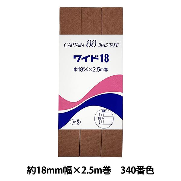 バイアステープ 『CP5-340 ワイド18』 CAPTAIN88 キャプテン