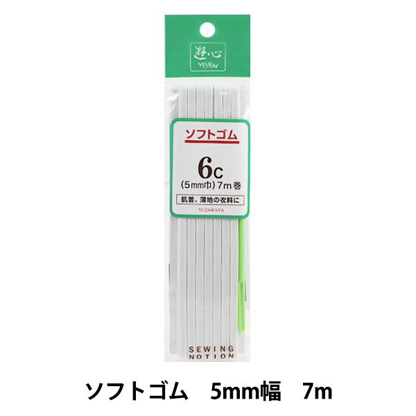 ゴム 『ソフトゴム 6コール 7m巻 白 UG-019』 YUSHIN 遊心【ユザワヤ限定商品】
