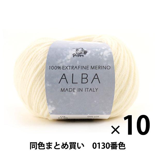【10玉セット】秋冬毛糸 『ALBA(アルバ) 0130番色』 Puppy パピー【まとめ買い・大口】