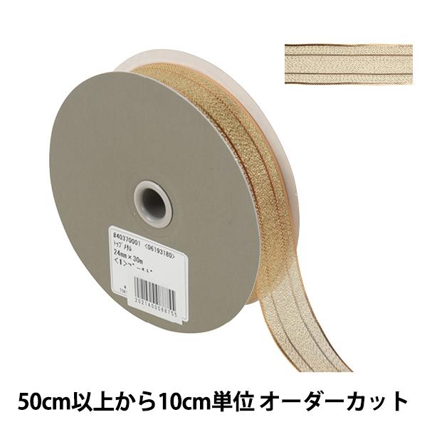 【数量5から】 リボン 『トップメタル 幅約2.4cm 1番色 40370』 TOKYO RIBBON 東京リボン