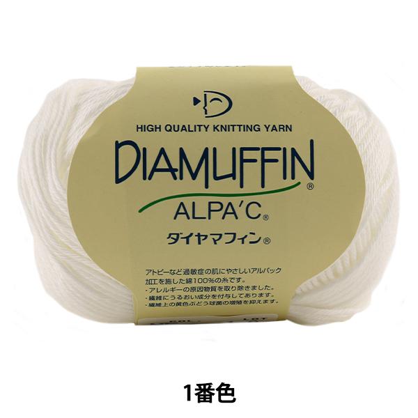 春夏毛糸 『DIAMUFFIN (ダイヤマフィン) 1 (白) 番色』 DIAMOND ダイヤモンド