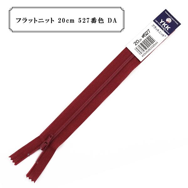 ファスナー 『フラットニット 20cm 527番色 DA』 YKK ワイケーケー