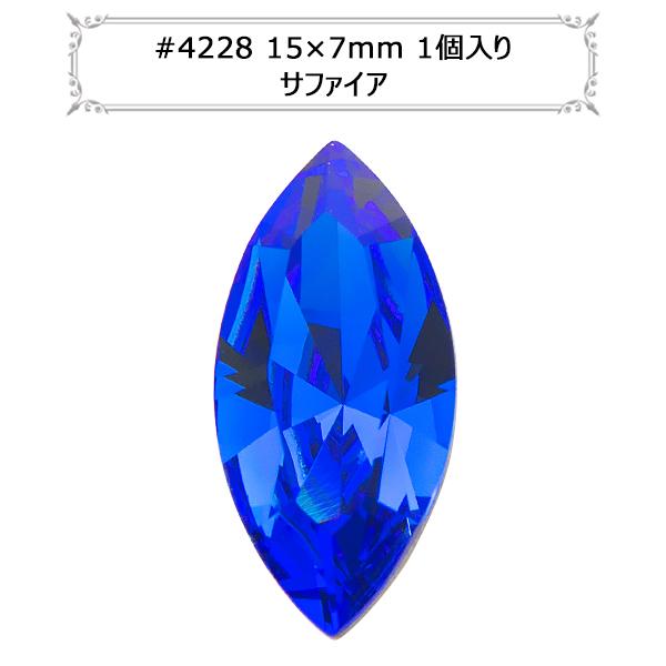 スワロフスキー 『#4228 XILION Navette Fancy Stone サファイア 15×7mm 1粒』 SWAROVSKI スワロフスキー社