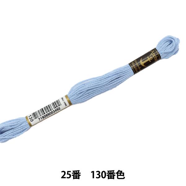 刺しゅう糸 『Anchor(アンカー) 25番刺繍糸 130番色』