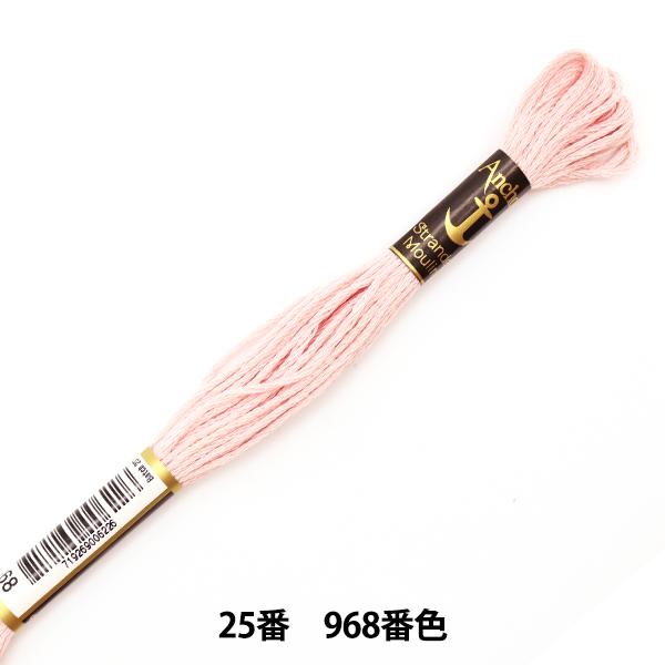 刺しゅう糸 『Anchor(アンカー) 25番刺繍糸 968番色』