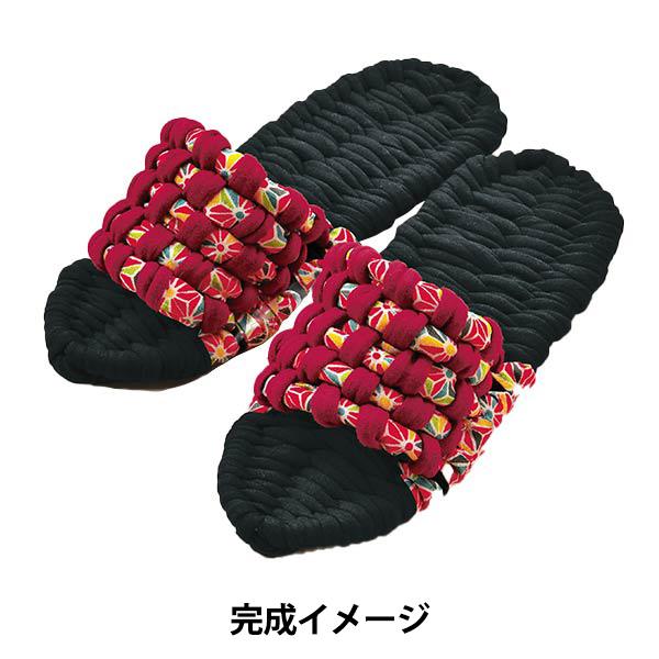 手編みキット 『やんわりスリッパ 黒×赤 YW-49』 Panami パナミ タカギ繊維