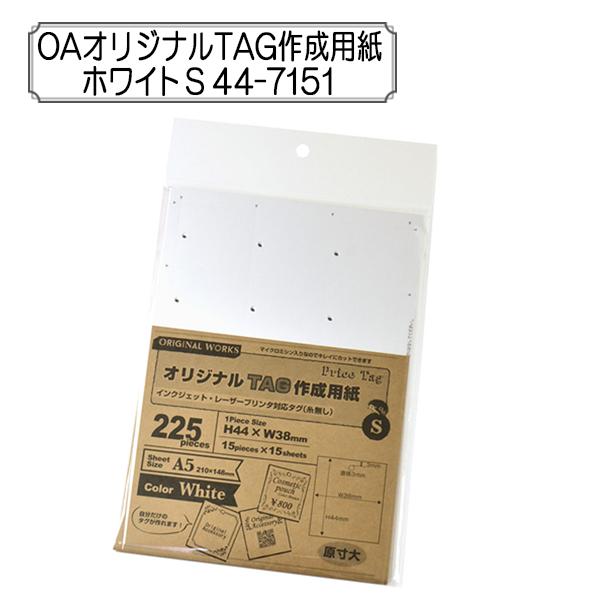 販促物 『OAオリジナルTAG作成用紙 ホワイト S 44-7151』 SASAGAWA ササガワ ORIGINAL WORKS オリジナルワークス