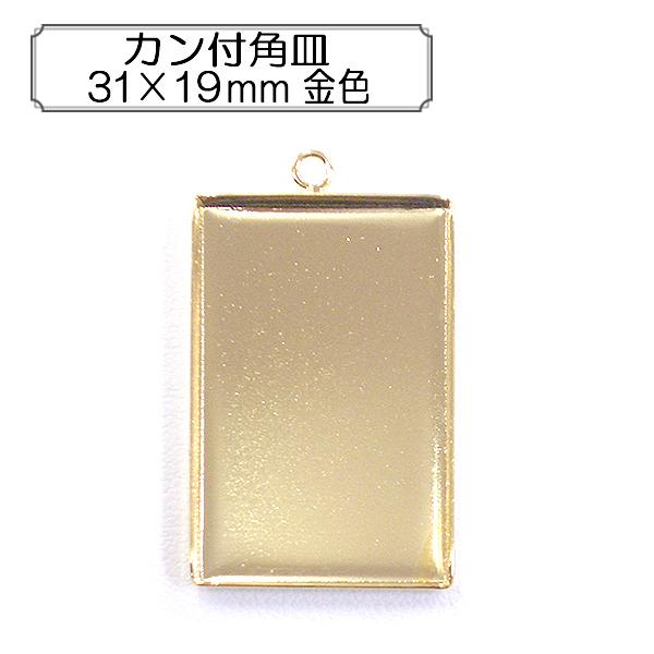 手芸金具 『カン付角皿31×19mm 金色』
