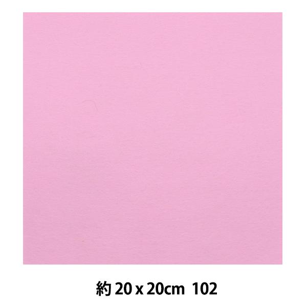 フェルト 『ミニーフェルト 20角 1mm厚 102番色』 SUN FELT サンフェルト