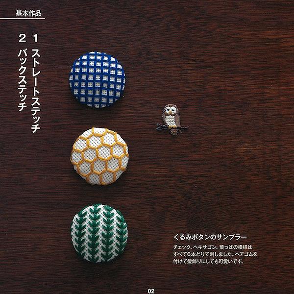 書籍 『戸塚刺しゅう 地刺しの連続模様』 LECIEN ルシアン cosmo コスモ