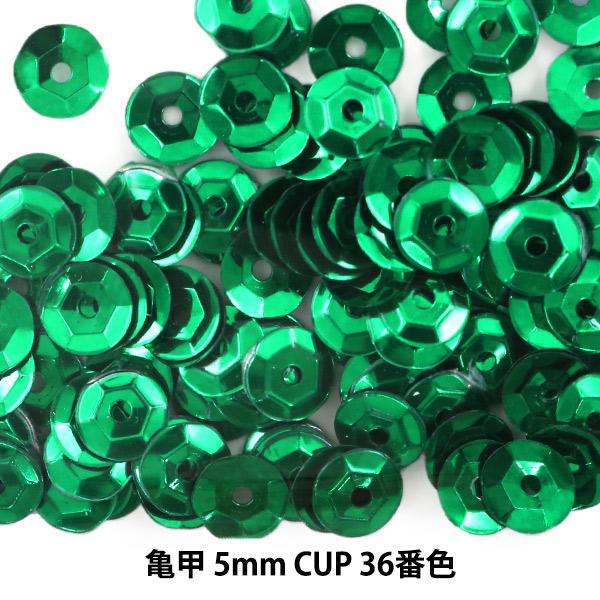 スパンコール 『亀甲 5mm CUP 36番色』