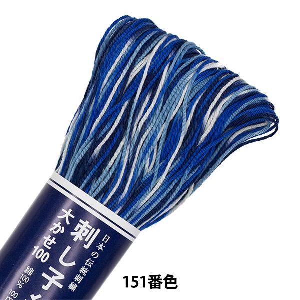 刺しゅう糸 『刺し子糸大かせ100 151番色 (ボカシ)』 Olympus オリムパス