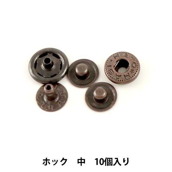 手芸金具 『ホック 中 B 10個入り 1042-03』 LEATHER CRAFT クラフト社