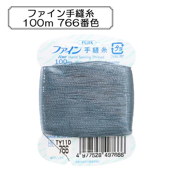 手ぬい糸 『ファイン手縫糸100m 766番色』 Fujix(フジックス)