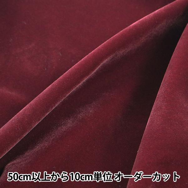 【数量5から】生地 『コスチュームベルベット (ベルベチン) ボルドー』【ユザワヤ限定商品】