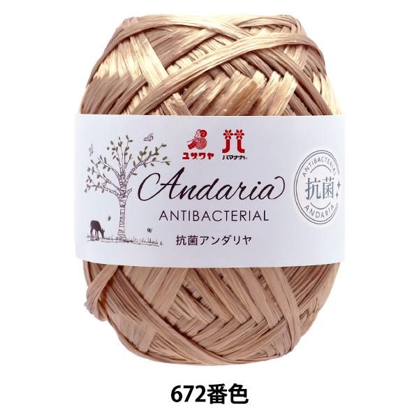 手芸糸 『抗菌アンダリヤ 672番色』 Hamanaka ハマナカ
