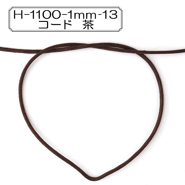 【数量5から】Elite(エリート) 『H-1100-1mm‐13 コード  茶』