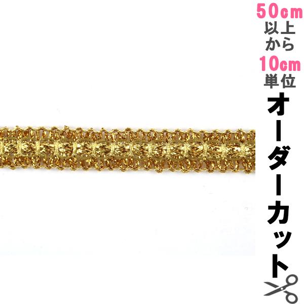 【数量5から】手芸ブレード 『ラメブレード 8093GL』