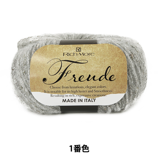 秋冬毛糸 『Freude (フロイデ) 1番色』 RichMore リッチモア