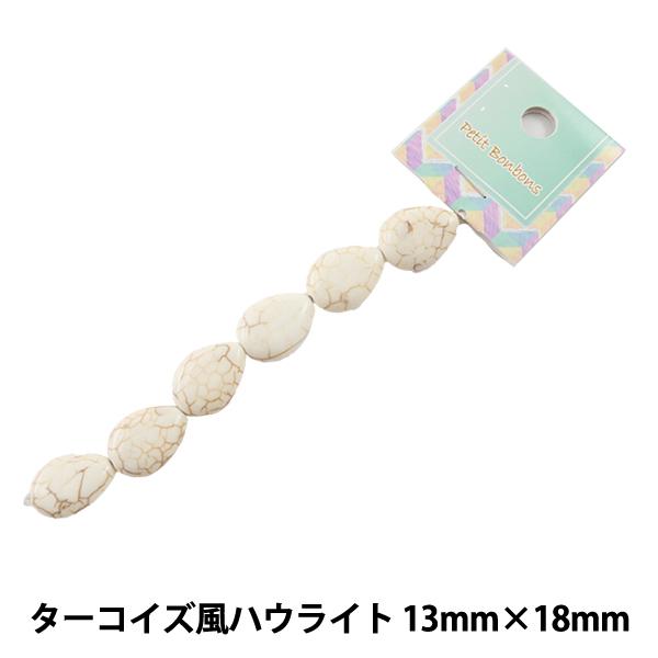 ビーズ 『ターコイズ風ビーズ ハウライト 13mm×18mm』【ユザワヤ限定商品】