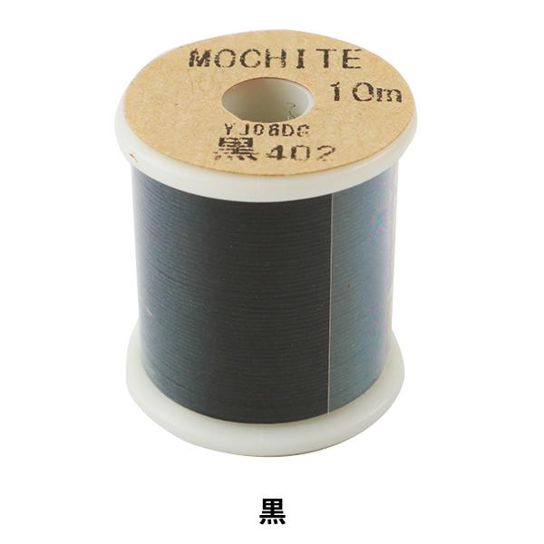 手縫い糸 『MOCHITE #8 10m 402番色 黒』 Fujix(フジックス)