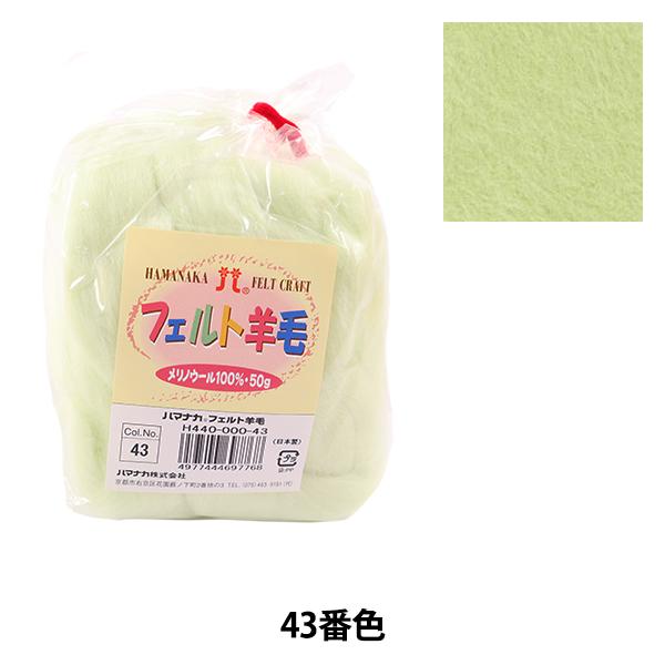 羊毛フェルト 『フェルト羊毛 ソリッド H440-000-43』 Hamanaka ハマナカ
