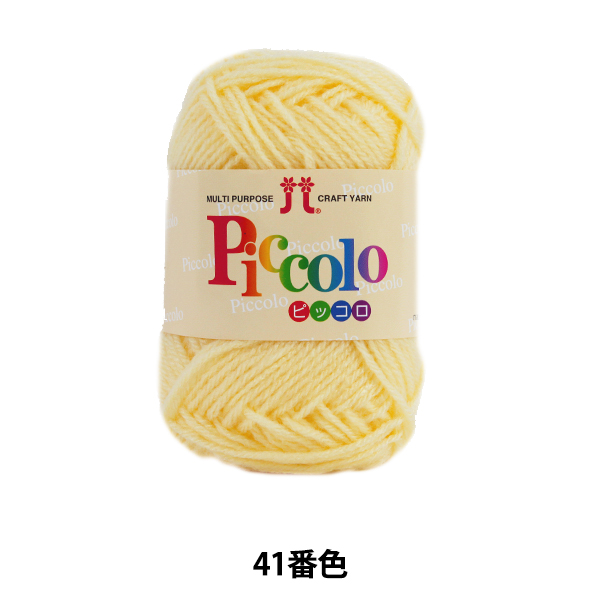 秋冬毛糸 『Piccolo (ピッコロ) 41番色』 Hamanaka ハマナカ